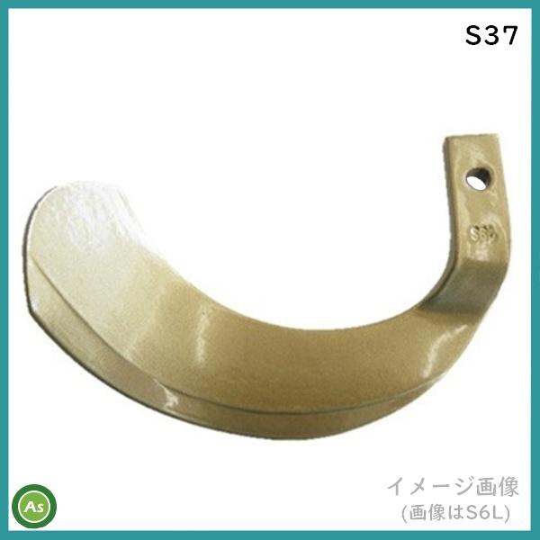 S37 単品 スーパーゴールド爪 偏芯爪