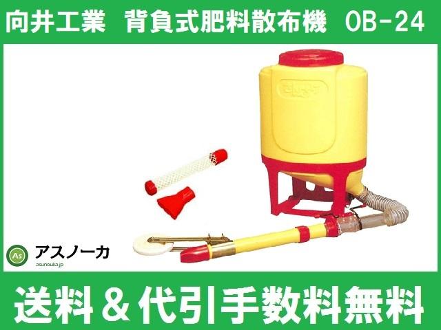 向井工業 肥料散布機