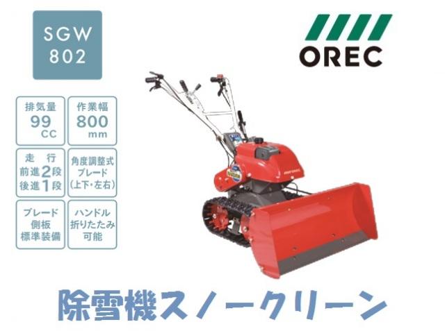 オーレック 除雪機 スノークリーン SGW802