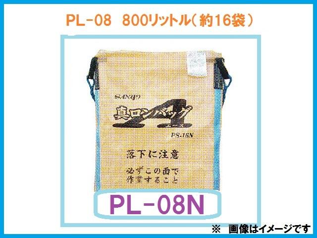 三洋,ロンバッグ,PL08
