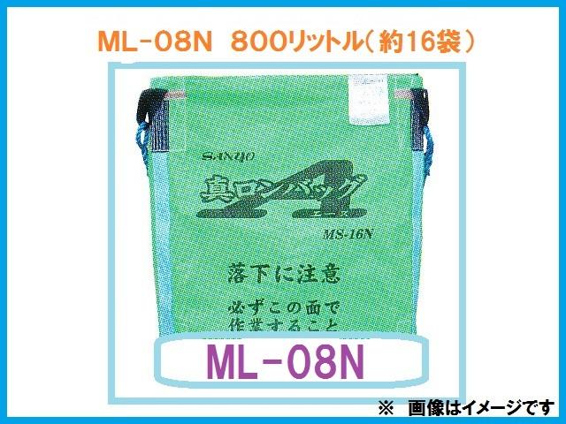 三洋,ロンバッグ,ML08N