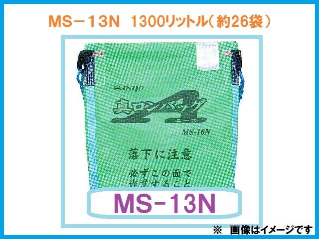 三洋,ロンバッグ,MS13
