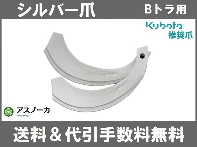 シルバー爪 K2525A