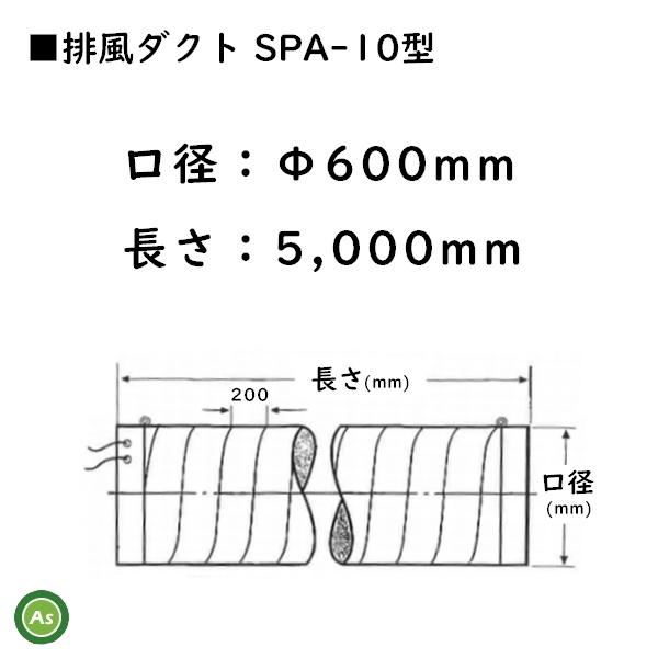 排風ダクト SPA-10
