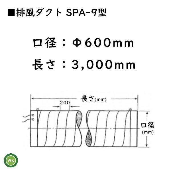排風ダクト SPA-9