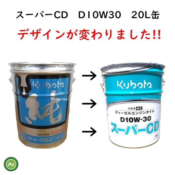 スーパーCD 20L 純オイル デザイン変更