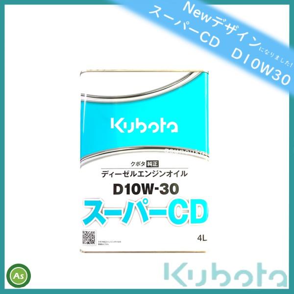 スーパーCD 4L缶 純オイル