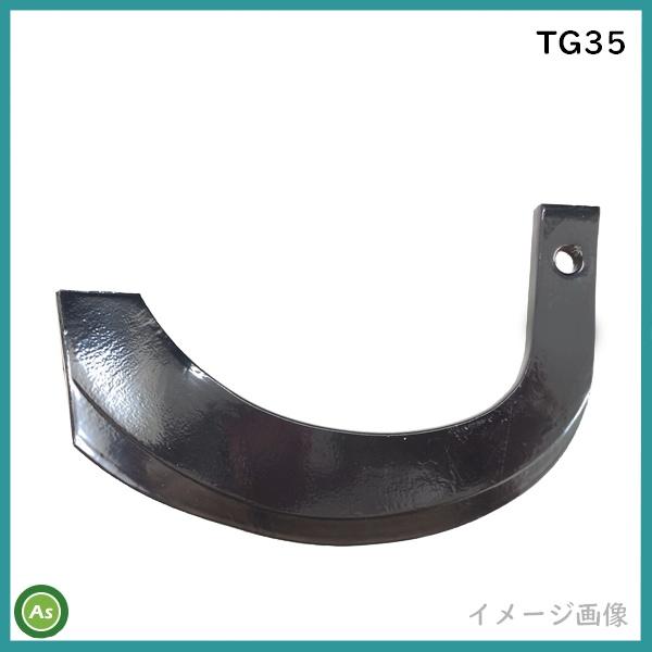 TG35 単品 ナタ爪 直爪