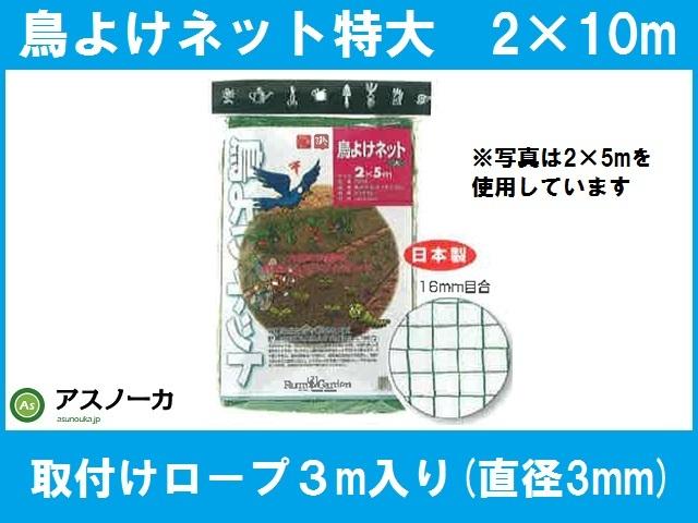 キンボシ 鳥よけネット特大 2×10m 日本製 (7007) 防鳥ネット