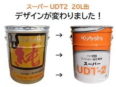 オイル クボタ 純正 スーパー UDT2