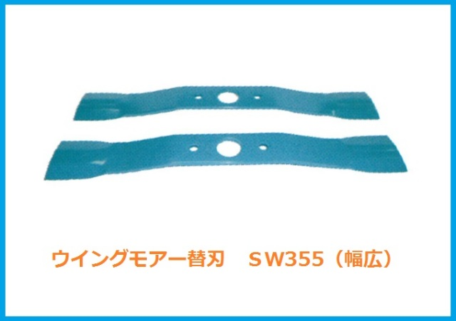 オーレック ウイングモアー用 替刃 バーナイフ,SW355