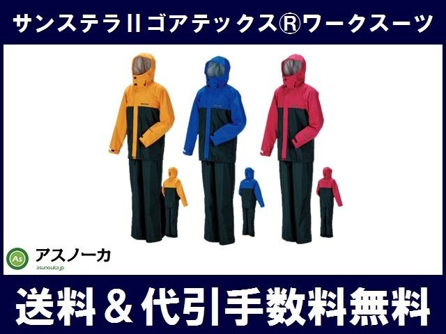 田中産業 ゴアテックス(GORE-TEX) サンステラ II ワークスーツ 上下セット イエロー/ロイヤルブルー/マゼンタ サイズ:S~3L / 送料無料