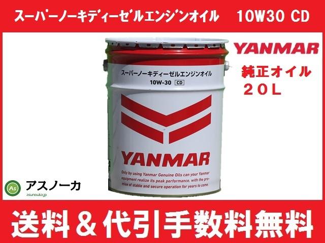 ヤンマー オイル スーパーノーキディーゼルエンジンオイル 20L缶