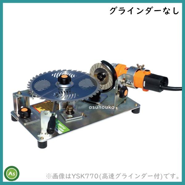 やまびこ 共立 新ダイワ チップソー 刈刃研磨機 YSK770A グラインダーなし