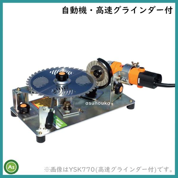 やまびこ 共立 新ダイワ チップソー 刈刃研磨機 YSK770M 自動機・高速グラインダー付