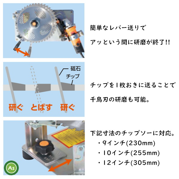 やまびこ 共立 新ダイワ チップソー 刈刃研磨機 YSK770シリーズ