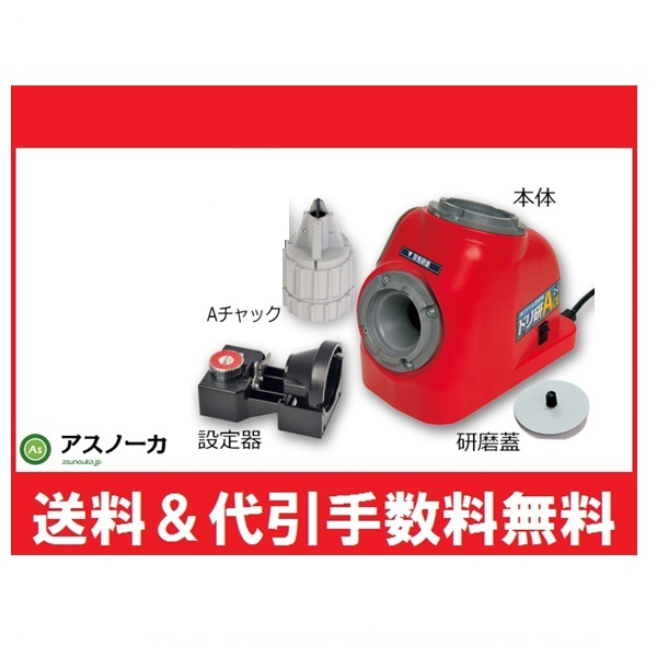 ニシガキ 鉄工ドリルXシンニング研磨機 ドリ研エースA型 N-860 / 送料無料