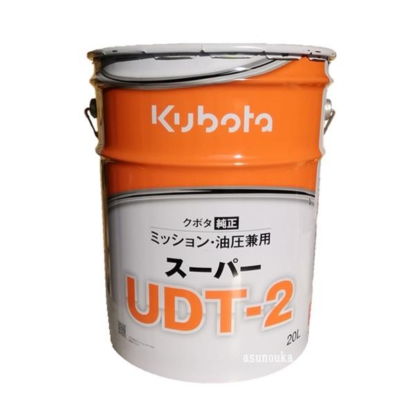 オイル クボタ 純正 スーパー UDT-2