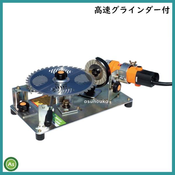 やまびこ 共立 新ダイワ チップソー 刈刃研磨機 YSK770 高速グラインダー付