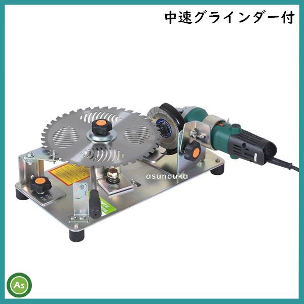 やまびこ 共立 新ダイワ チップソー 刈刃研磨機 YSK770E 中速グラインダー付