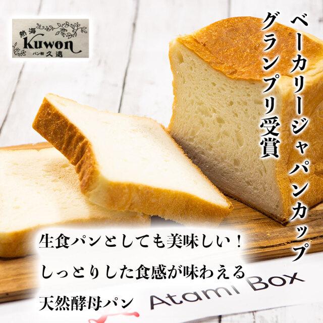 熱海久遠食パン
