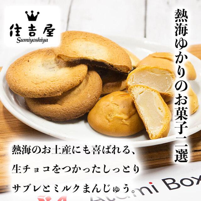 熱海住吉屋焼き菓子