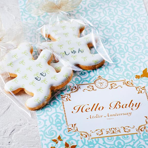 【内祝い】Hello Baby AA(名入れクッキー/詰め合わせ)