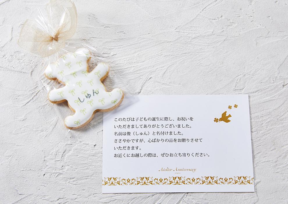 かわいいくまさんのアイシングクッキー