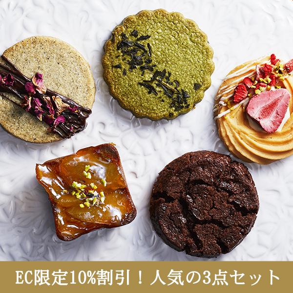 【EC限定】人気の焼き菓子3点セット(夏季限定)