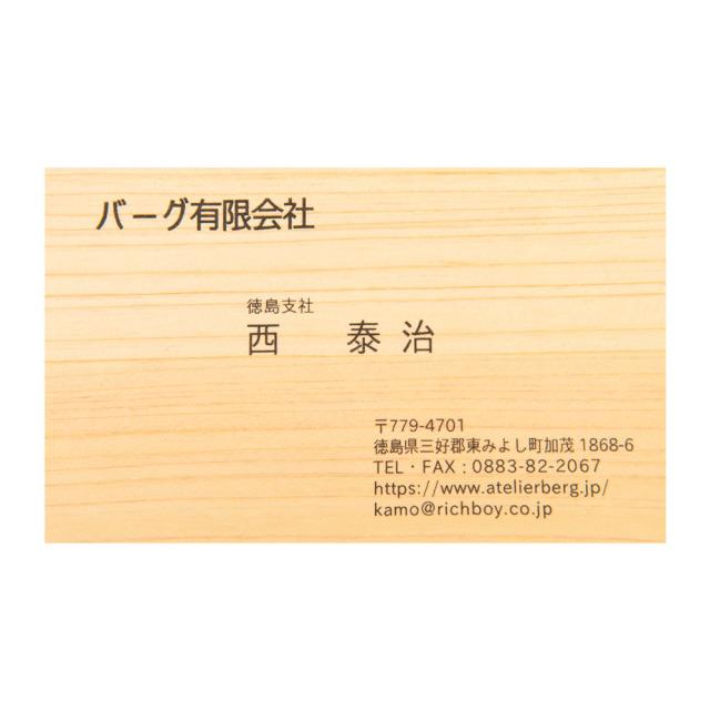 【簡単】【おまかせ】 【大礼和紙使用】 森の紙 名刺作成サービス 10枚セット 天然木の紙 杉 ひのき 日本語 英語 メール便
