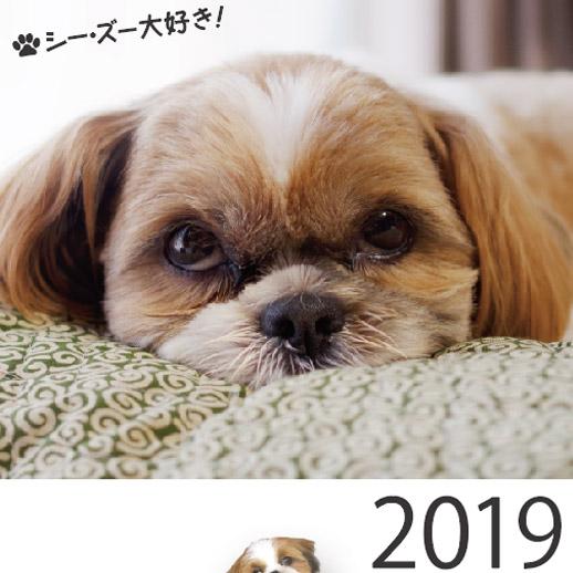 2019年壁掛けシーズーカレンダー