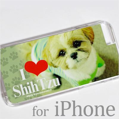 【かぼすモデル】シーズー犬大好きiPhoneケース(iPhone6、6plus、5、5s、5c、4、4s用背面カバー)