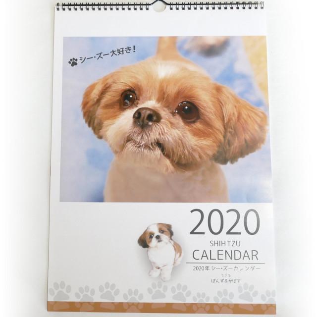 2020年シーズーカレンダーA3壁掛け