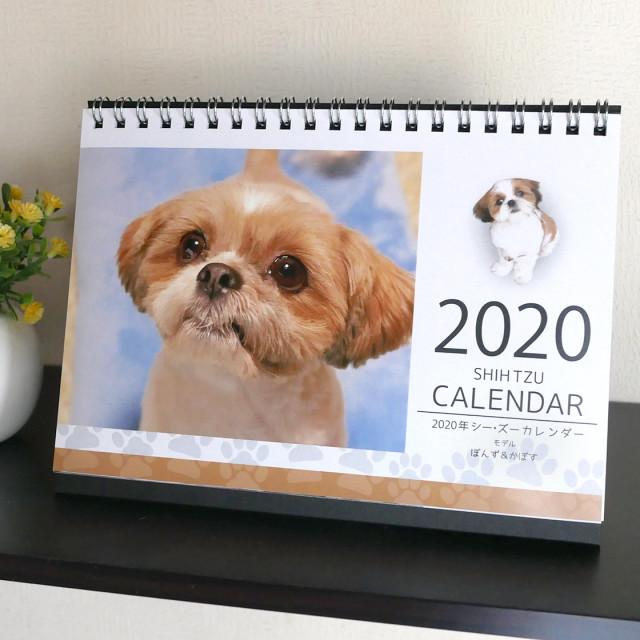 2020年シーズーカレンダー卓上