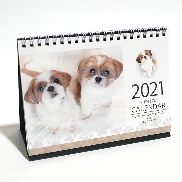 卓上2021年シーズーカレンダー モデル:《ぽんず&かぼす》