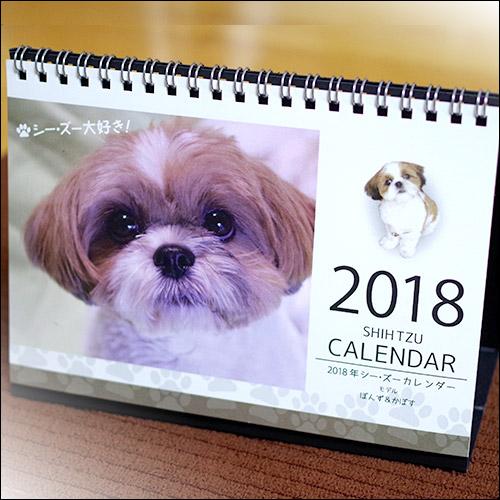 2018年度版シーズー大好きB6卓上カレンダー《モデル:ぽんず&かぼす》