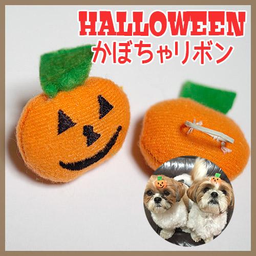 ハロウィン・ペット用かぼちゃリボン(犬・猫)