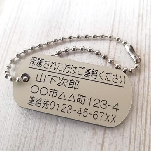 介護プレート(迷子札)
