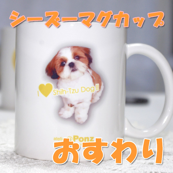 シーズーマグカップ商品画像「おすわり」