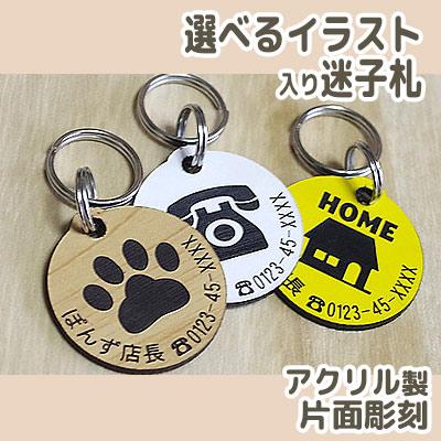 【名前彫刻】可愛いイラスト入り迷子札・アクリル製(犬・猫用ネームプレート)
