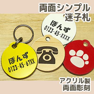 犬・猫用の迷子札(ネームプレート)