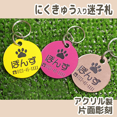 【名前彫刻】肉球入り迷子札・アクリル製(犬・猫用ネームプレート)