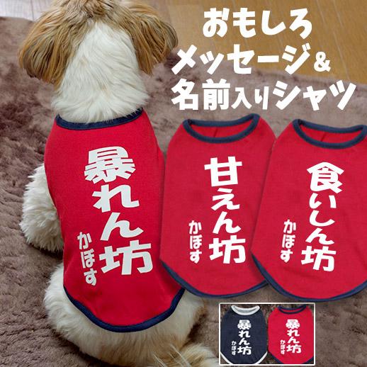 おもしろ名前入り犬シャツ