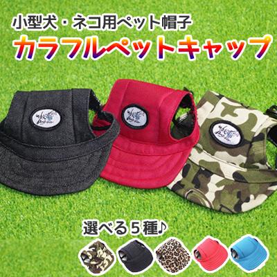 カラフルペットキャップ全5種♪(小型犬・猫用帽子)