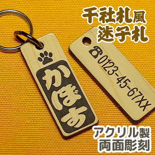 千社札風の犬・猫用迷子札
