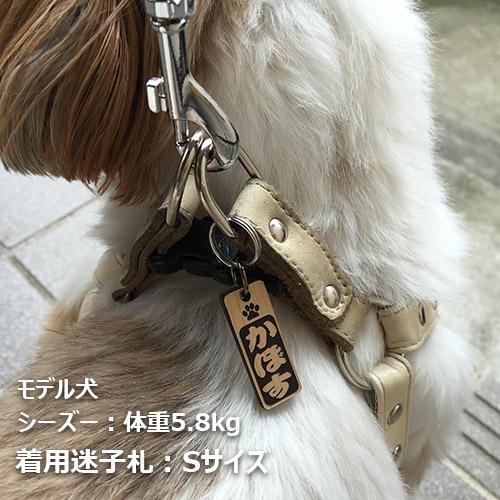 千社札風迷子札、犬・猫用