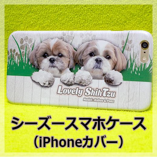 シーズー犬スマホケース ぽんずとかぼすグリーン木目調 選べるタテヨコ