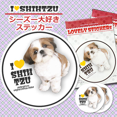 新シーズー犬大好きステッカー I Love Shihtzu(シーズー犬シール)