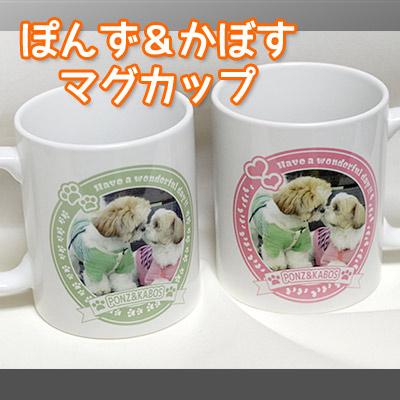 シーズー犬マグカップ《ぽんず&かぼすモデル》ちゅっ