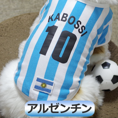 犬用サッカーユニフォーム(アルゼンチン代表)